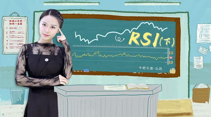 RSI(下)—牛吧云播