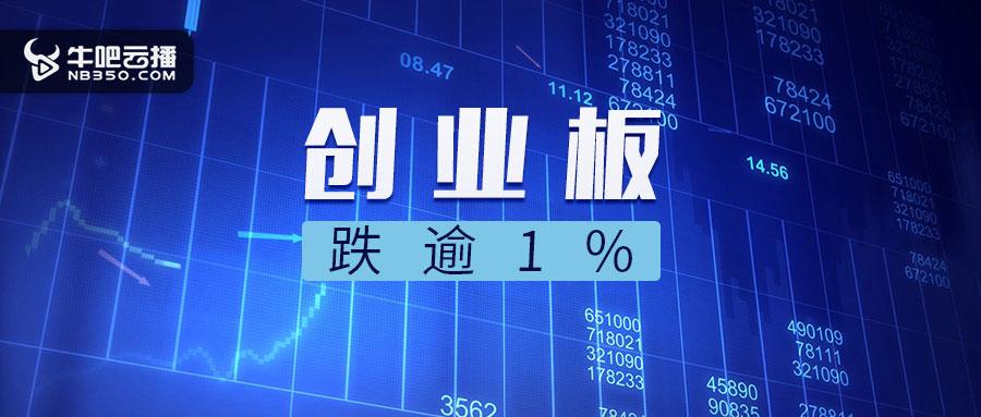 创业板跌逾1%!周期股能否带动指数上行?—牛吧云播