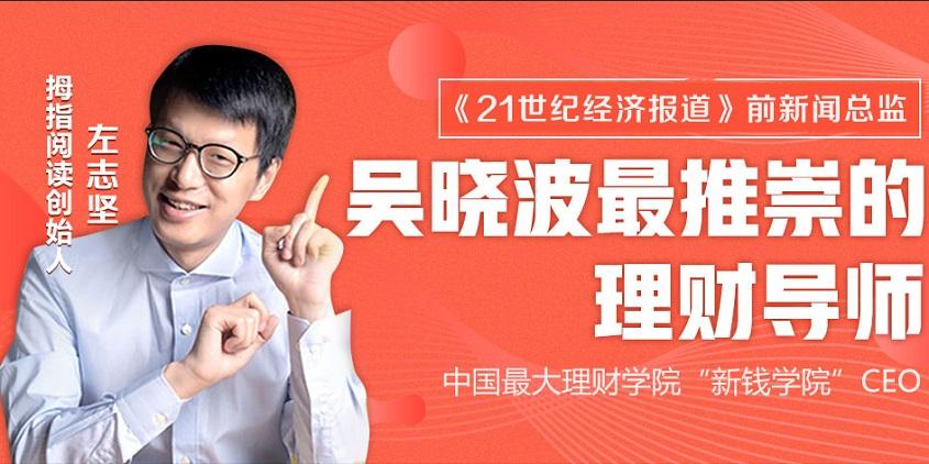 《21世纪经济报道》前新闻总监左志坚入驻牛吧云播