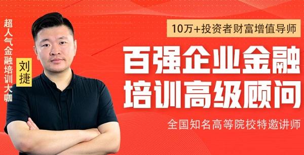 百强企业金融高级顾问刘捷入驻牛吧云播