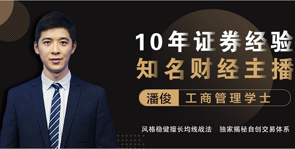 10年证券实战专家潘俊入驻牛吧云播
