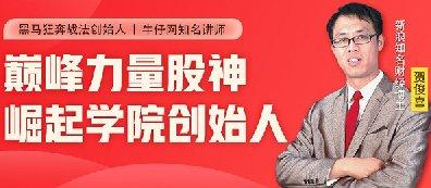 巅峰力量股神崛起学院创始人贺俊喜入驻牛吧云播