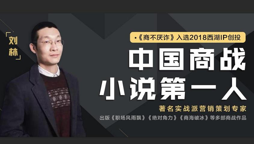 中国商战小说第一人著名职场作家刘林老师入驻牛吧云播