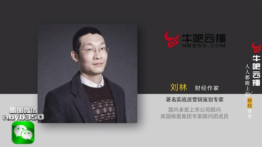 【刘林】职场、财经、商战:三圈鼎力的思考者 | 牛吧云播