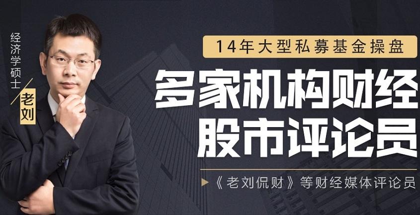 经济学硕士财经股市评论员刘广兵老师入驻牛吧云播