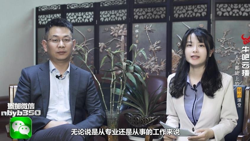【人物访谈】老刘:价值投资的根本是找到有价值的企业|牛吧云播