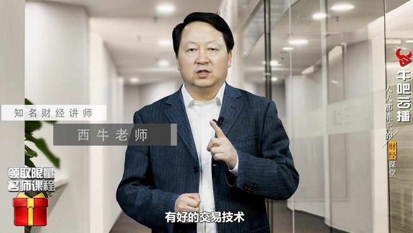 【课程宣传片】懒人炒股法则:建立一个能赚钱的交易系统|牛吧云播