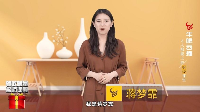【个人宣传片】这是股指期货重新焕发生机的时刻——华泰期货蒋梦霏老师|牛吧云播