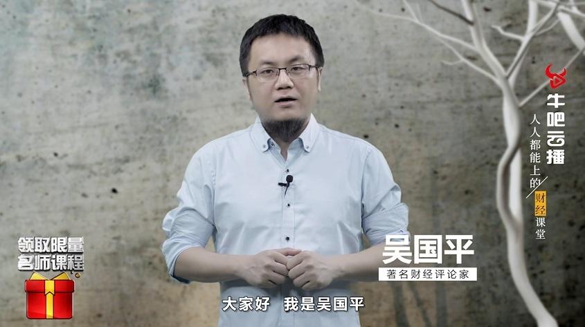 【个人宣传片】成就他人,最终成就我们自己——吴国平-牛吧云播