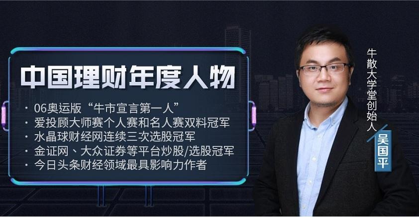 增益投资者 80后私募冠军导师吴国平入驻牛吧云播