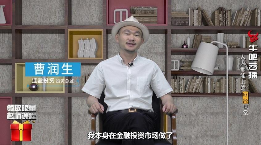 【个人宣传片】曹润生:如何实现资产增值?基金组合投资会告诉你-牛吧云播