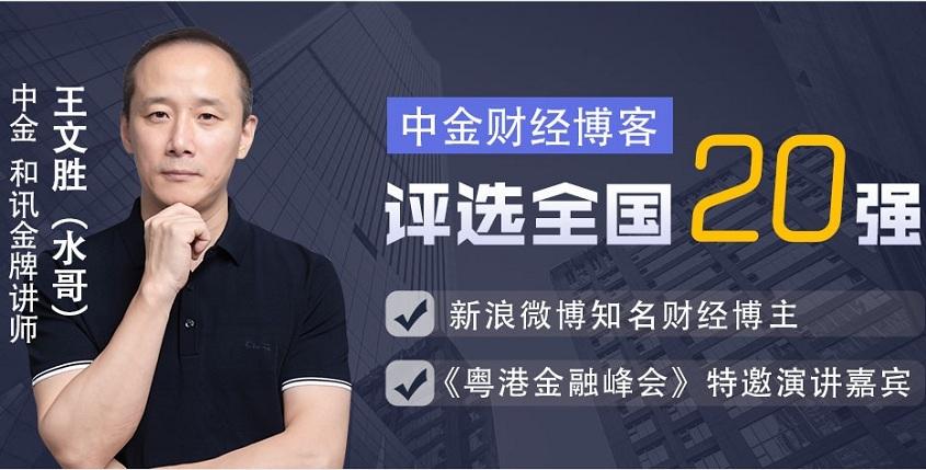知名财经博主王文胜水哥入驻牛吧云播!带投资者认识交易、掌握交易-牛吧云播
