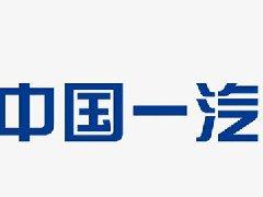 中国一汽集团获10150亿元天量授信 金融助力东北在行动