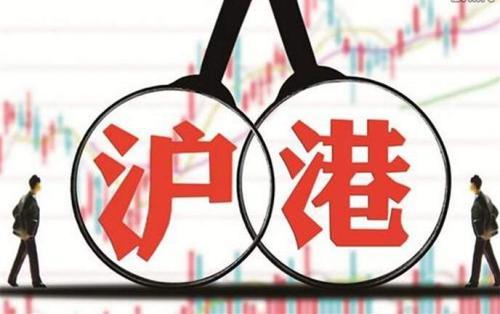 沪深港交易所达成共识 同股不同权公司明年可纳入港股通标的
