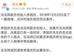 李国庆评刘强东遭自家官博怒怼—牛吧云播