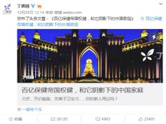 """权健称丁香园""""百亿保健帝国""""文涉诽谤—牛吧云播"""