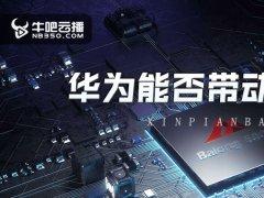 华为发布全球首款5G核心芯片,能否带动芯片类板块启动?—牛吧云