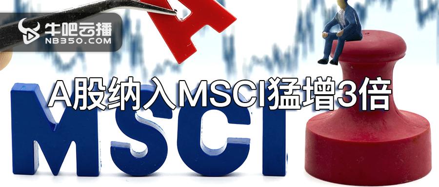 A股纳入MSCI猛增3倍,创业板首次纳入,对未来A股影响如何?-牛吧