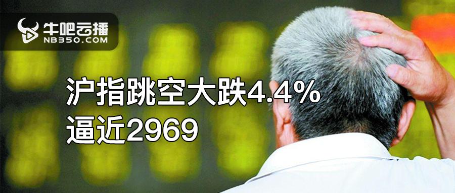 沪指跳空大跌4.40%逼近2960, 股市还会继续上涨吗?-牛吧云播