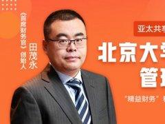 《首席财务官》杂志总编辑田茂永入驻牛吧云播